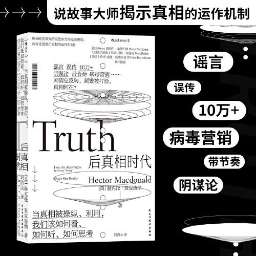 谣言 误传 10万+ 阴谋论 带节奏 病毒营销……