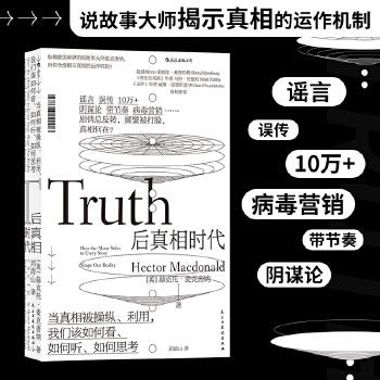 后真相时代(pdf+txt+epub+azw3+mobi电子书在线阅读下载)