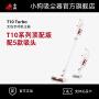 小狗(puppy)吸尘器 2018新品家用无线吸尘器T10 Turbo