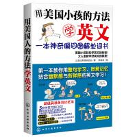 用美国小孩的方法学英文一本神奇瞬间图解单词书 扫码听音频 小学英语听力口语专项辅导 英语单词记忆法