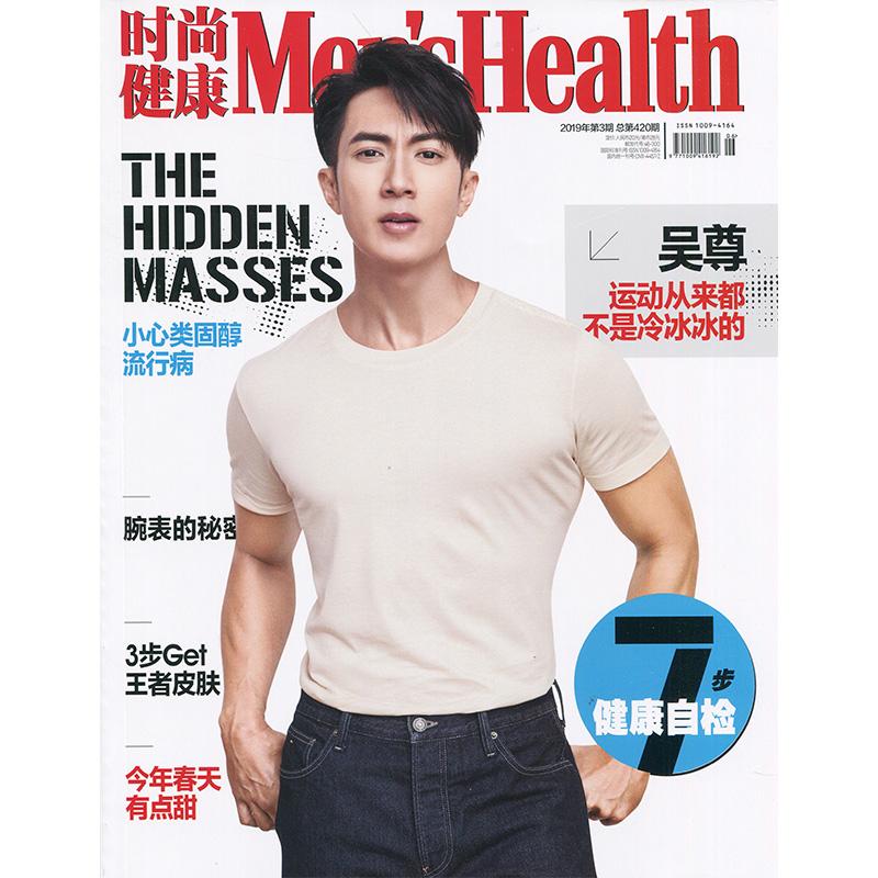 男士健康杂志2019年3期 期刊杂志