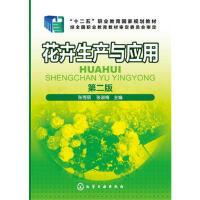 【正版二手书9成新左右】花卉生产与应用(张秀丽(第二版 张秀丽,张淑梅 化学工业出版社