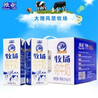 【日期新鲜】欧亚牛奶牧场纯牛奶250g*12盒礼盒装整箱早餐抖音