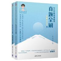 清华:2020新高考数学真题全刷:基础2000题