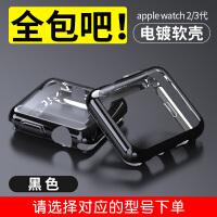 适用apple watch保护壳苹果手表iwatch4/3/2代保护套全包电镀软硅胶超薄 2/3代黑色 电镀全包软壳【