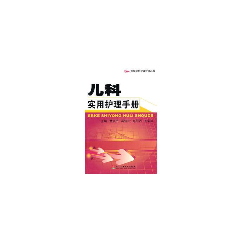 [二手旧书95成新]儿科实用护理手册