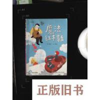 【二手旧书8成新】故事奇想树:魔法红木鞋(注音版)