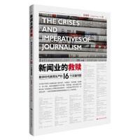 新闻的救赎――数字时代产生的16个关键问题 彭增军 9787300258225