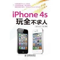 iPhone 4S玩全不求人(仅适用PC阅读)