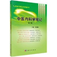 中医内科学笔记(第二版)