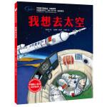 """我想去太空・""""向太空进发""""中国载人航天科学绘本系列"""