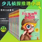 五年级神探小布朗(上下辑)20册 7~11岁思考力启蒙书 外国儿童文学书籍 6-9-12岁儿童课外读物 培养思考力的侦