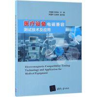 清华:医疗设备电磁兼容测试技术及应用