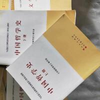【二手旧书8成新】中国哲学史(上下册)― 《中国哲学史》 9787010108414 人民出 2012年版