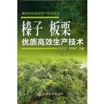 果树优质高效生产技术丛书--榛子、板栗优质高效生产技术