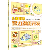 何秋光儿童数学智力潜能开发3―4岁(全一册)
