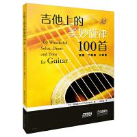 吉他上的美妙旋律100首――独奏、二重奏、三重奏