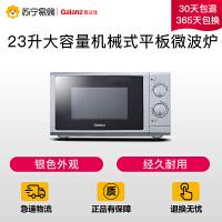 【苏宁易购】格兰仕微波炉P70F23P-G5(SO)23升大容量机械式平板家用正品微波炉