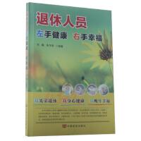 【二手书8成新】退休人员左手健康 右手幸福 刘曦,刘曦 中国言实出版社