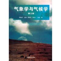 【正版二手书9成新左右】气象学与气候学(第3版 周淑贞 高等教育出版社