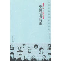【二手书8成新】中国诗歌(19782008 张清华 主 现代出版社有限公司