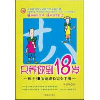 【二手书8成新】只养你到18岁:孩子18岁前成长完全手册 李保华 中国商业出版社