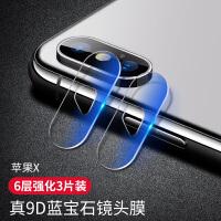 苹果x镜头膜iphone X全屏钢化膜iphone xs max手机贴膜iPhone xr后置摄像头 苹果X 真9D蓝