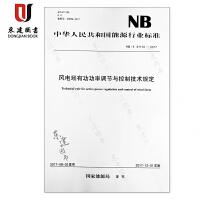 风电场有功功率调节与控制技术规定(NB/T 31110-2017)