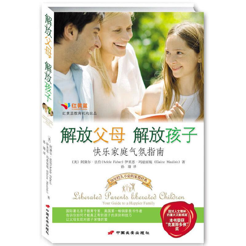 解放父母解放孩子(《如何说孩子才会听 怎么听孩子才肯说》作者又一部家教经典之作,中文简体独家授权)