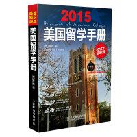 美国留学手册(2015年最新版)