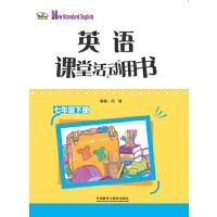 英语(新标准)(课堂活动用书)(七年级下)