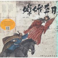 《嫦娥奔月》-中国经典故事绘本系列