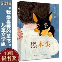 """黑木头(荣获2018年度""""中国童书榜""""优秀童书、2018年度童书100佳)"""