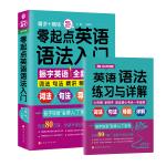 零起点英语语法入门(全新修订升级版)