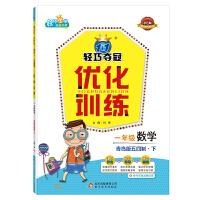 轻巧训练:一年级数学(下)・青岛版(五四)(2020春)
