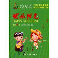 快乐阳光/第九届中国少年儿童歌曲卡拉OK电视大赛歌曲百首 人民音乐出版社