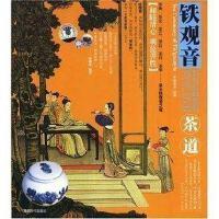 中映良品 茶道:铁观音 书 DVD