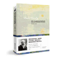 【二手书8成新】莫奈和他的眼睛 张佳玮 译林出版社