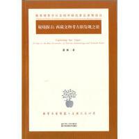 【二手书8成新】秘境探古:西藏文物考古新发现之旅 霍巍 江苏人民出版社