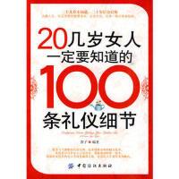 【二手旧书8成新】20几岁女人要知道的100条礼仪细节 茜子著 9787506463638 中国纺织出版社