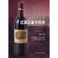 [二手旧书9成新]法国波尔多红酒品鉴与投资,麦萃才,上海科学技术出版社, 9787532393350