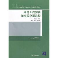 网络工程实训和实践应用教程(本科教材) 郑秋生 9787302266068