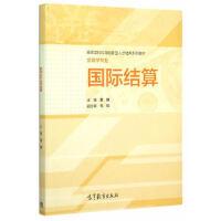 【包邮】国际结算 贺瑛 9787040438161 高等教育出版社教材系列