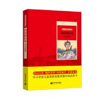 世纪红色经典文库:闪闪的红星