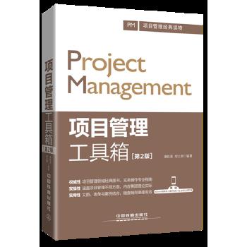 项目管理工具箱(第2版) 项目管理人员人手必备,项目管理权威工具手册,随查随用,赠送全套表单,word版可改可调,pdf版随查随用,手机二维码、网站均可下载。