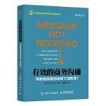 有效的商务沟通 你的信息真的送给了加西亚