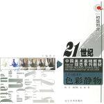 色彩初级教程:色彩静物――21世纪中国美术基础教育规范系列教材