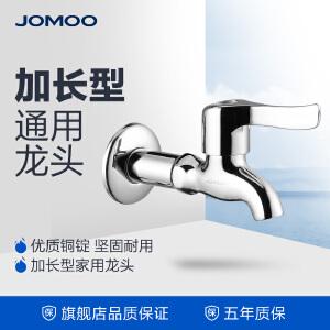 【限时直降】九JOMOO九牧卫浴快开单冷入墙加长洗衣拖把池小水龙头7104-238