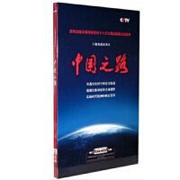 CCTV 八集电视纪录片 中国之路 4DVD 迎接党十八大