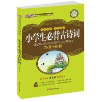 大悦读升级版 小学生必背古诗词(大悦读)系列